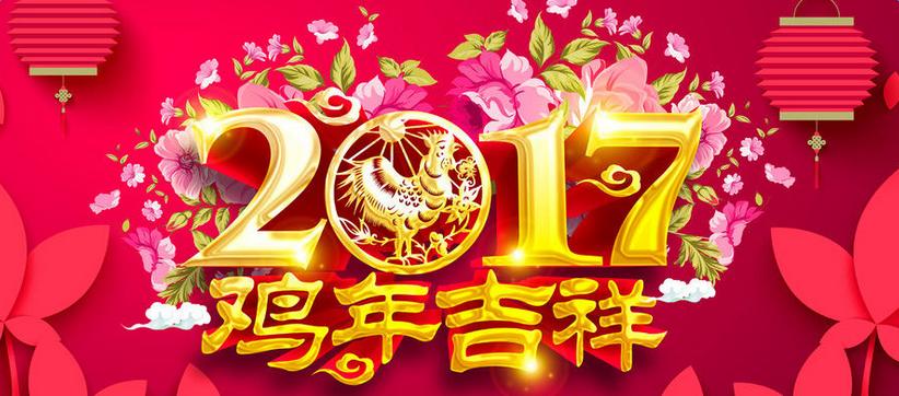 2017年春节放假及发货通知