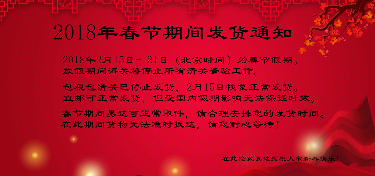 2018年春节期间发货安排通知