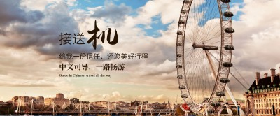 飞猪店铺上线活动—广州易达英伦旅游专营店