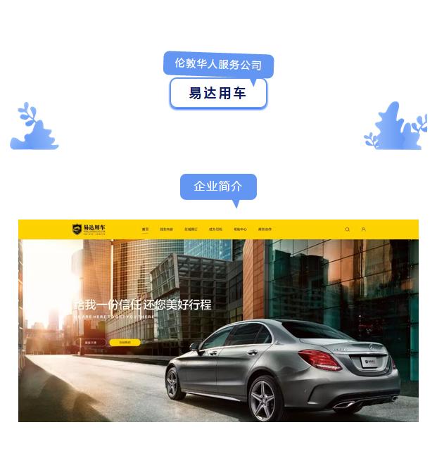 易达用车—企业总览